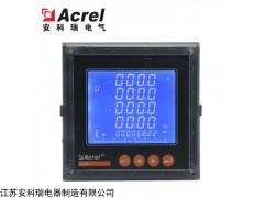 ACR220ELH 安科瑞谐波测量仪表