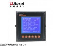 ACR230ELH 安科瑞全中文多功能谐波表