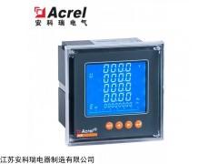 ACR320ELH 安科瑞大屏幕显示多功能谐波表