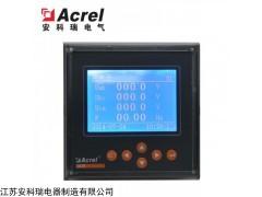 ACR330ELH 安科瑞全中文显示谐波测量仪表