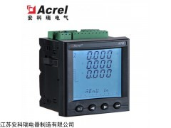 APM800 安科瑞电力综合监控仪表