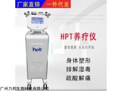 LB-HPT 智能科技养生理疗仪 hpt养疗原理操作手法
