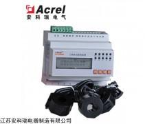 ADL3000-CT 安科瑞导轨式三相多功能电能表改造专用