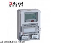 DJSF1352 安科瑞壁挂式直流电能表