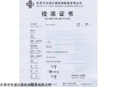 CNAS 上海宝山校准仪器服务中心