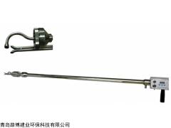 LB-70B型高湿低浓度烟尘采样管