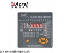 ARC-12F/J 安科瑞12路混合补偿型功率因数补偿控制器