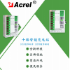 ACX-10AH 安科瑞智能电瓶车充电桩(投币扫码)