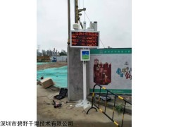 BYQL-YZ 河南无组织排放pm2.5/pm10在线监测系统价格