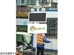 BYQL-YZ 广西防城港扬尘视频噪音监控系统,超标预警