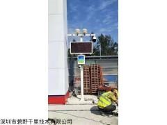 BYQL-YZ 广州非标定制扬尘七要素在线监测系统CCEP/CPA