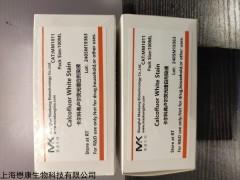 MM1011 Calcofluor White Stain增白剂