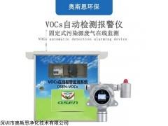 石化企业VOCs污染厂界安装监测设备