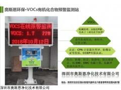 24小时在线检测PID原理VOCs监测设备