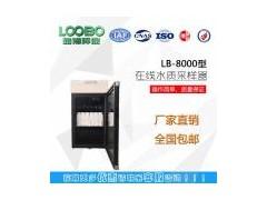 新標準LB-8000K在線式AB桶采樣