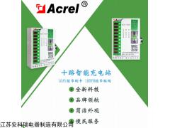 ACX-10AY 安科瑞10路智能电动车充电桩(投币刷卡)