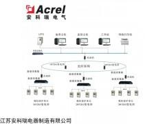Acrel-2000 安科瑞智能配电、电力监控系统
