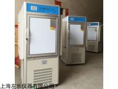 SPX150 上海左乐生化培养箱单门SPX-150