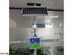 OSEN-AQMS 深圳环保局微型空气极速快三监测站 微型空气站带认证