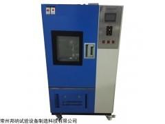 HS-110 防锈油脂湿热试验箱