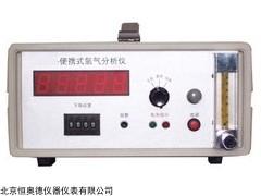 HAD-YQ 便携式氩气分析仪