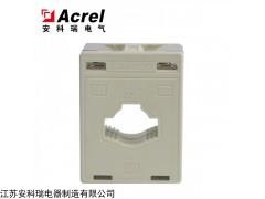 AKH-0.66 G-30I 100/5 安科瑞0.2级计量型电流互感器