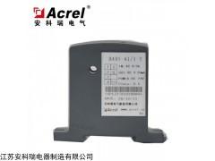 BA05-AI/I-T 安科瑞BA05交流电流传感器(真有效值)
