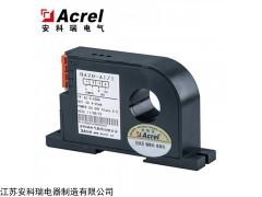 BA20-AI/I-T 安科瑞BA20交流电流传感器(真有效值)