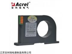 BA50-AI/I-T 安科瑞BA50交流电流传感器(真有效值)