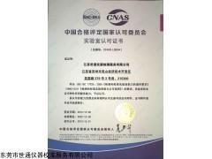 0700  昆山仪器校准专业机构,昆山计量检测