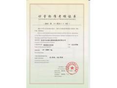 重庆仪器检定认证公司,专业校准检测仪器设备