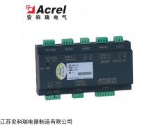 AMC16Z-ZD 安科瑞直流列头柜进线回路专用监控装置