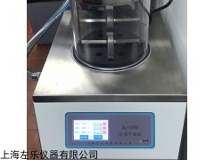 ZL-10TD普通型 台式冷冻干燥机