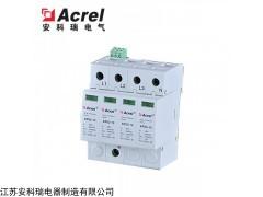 ARU2-10/385/4P 安科瑞ARU系列4模浪涌保护器