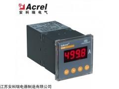 PZ48-AI/C 安科瑞PZ48单相交流远传电流表(数码管显示)