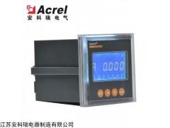 PZ72L-AI/C 安科瑞PZ72单相液晶交流电流表(485通讯)
