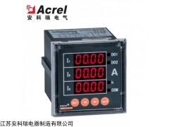 PZ72-AV3 安科瑞PZ72三相交流电压表(抽屉柜)