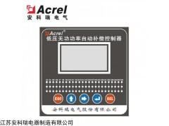 ARC-28F/Z-USB-L 安科瑞智能电容功率因数自动补偿控制器