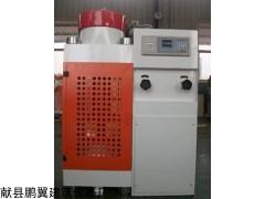 DYE-3000混凝土压力机