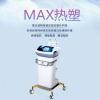 新品MAX熱塑美容儀