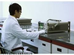 上海实验室仪器校准,检验设备校正计量机构