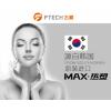 抗衰美容MAX熱塑除皺儀的使用方法