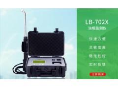路博油烟检测仪LB-7022D