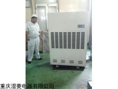SL-9168c 商用工業除濕機