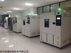 FT-HW-201 可程式恒温恒湿试验箱