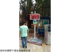BYQL-YZ 郑州扬尘TSP监测/PM2.5、PM10检测仪