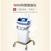 抗衰美容MAX熱塑儀除皺