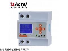 AAFD-32L 安科瑞液晶显示故障电弧探测器(32A)