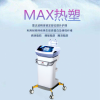 MAX热塑美容仪的优势