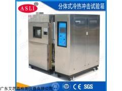 TS-80 大庆冷热冲击实验箱生产加工